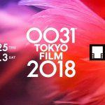 10/26 東京国際映画祭でのワールドプレミア決定!