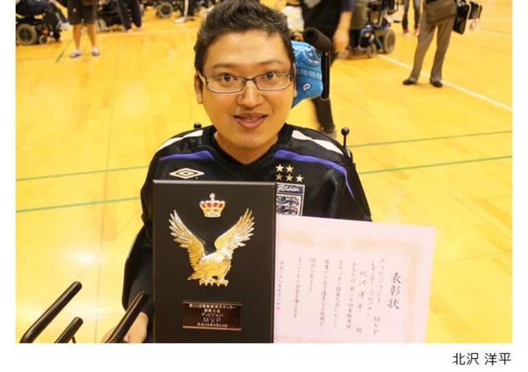 北沢洋平選手