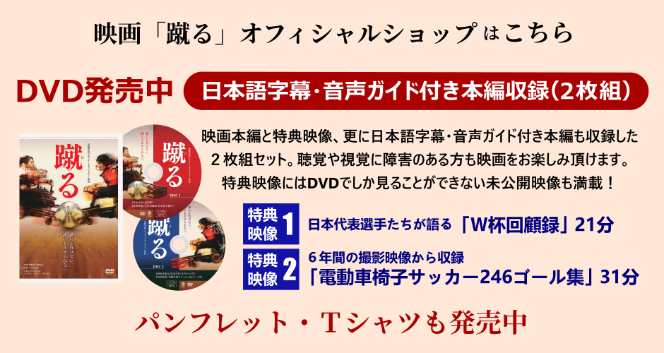 DVD販売中-映画[蹴る]オフィシャルショップ